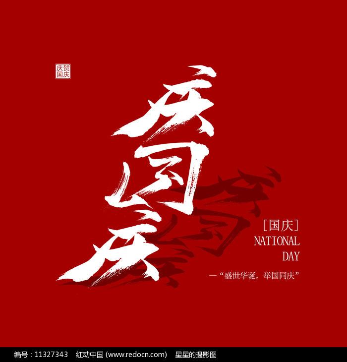 庆国庆美术字图片