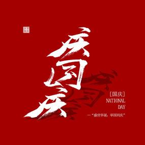 庆国庆美术字