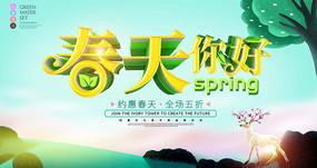 清新春季新品海报