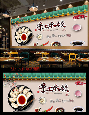 手工水饺背景墙
