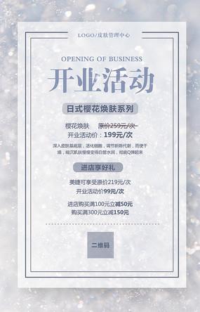 小清新开业活动海报设计