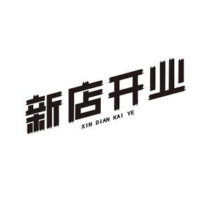 新店开业美术字