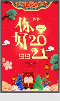 幸福中国年2021春节海报