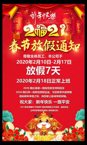 喜庆2021春节放假通知海报
