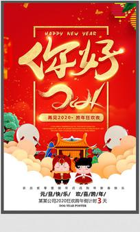 喜庆2021春节海报设计