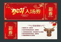 喜庆春节活动入场券模板设计