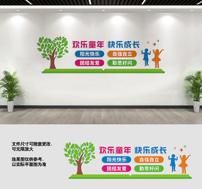 幼儿园宣传标语文化墙