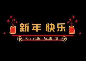 原创手绘卡通中国红新年快乐拼音文字窗贴