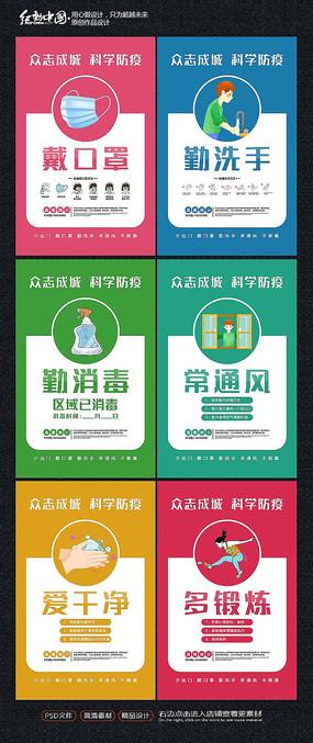 整套防控疫情宣传海报