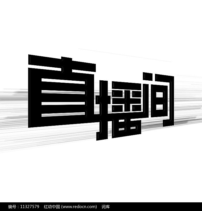 直播间美术字图片