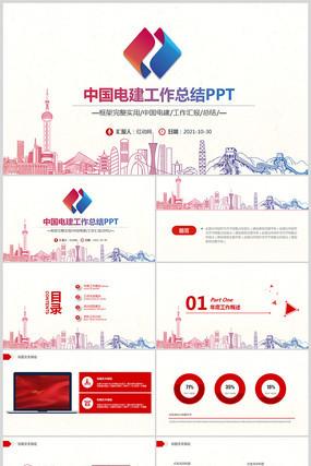 中国电建集团PPT模板