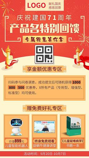 中国风国庆回馈促销海报
