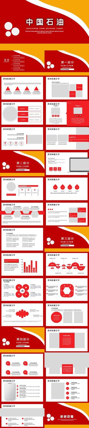 中国石油中石油化工油田PPT模板