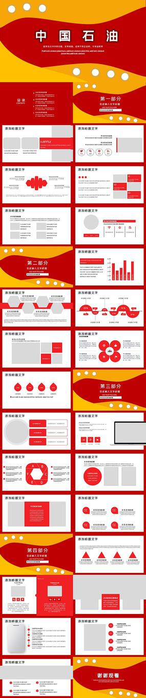 中国石油中石油化工油田油井汇报PPT模版