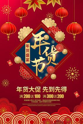 2021牛年新年年货节促销海报设计模板