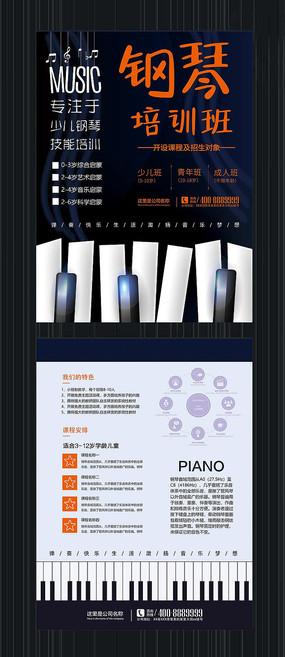 钢琴培训班招生宣传单