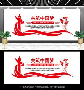 共筑中国梦文化墙设计