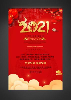 2021牛年贺卡海报