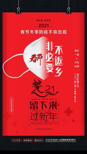 红色大气春节不返乡海报设计