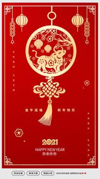 红色剪纸风2021牛年欢度春节海报设计