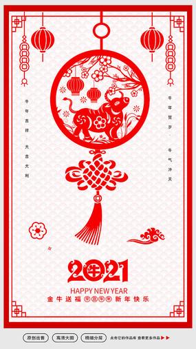 剪纸风2021牛年新春新年海报设计