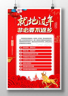 就地过年非必要不返乡春节防疫海报设计