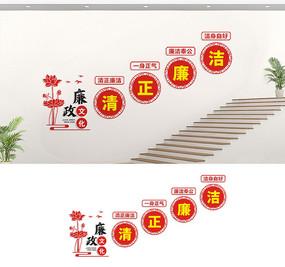 楼道廉政文化墙设计