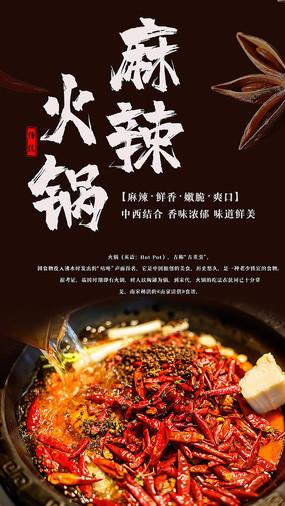 麻辣火锅H5海报设计