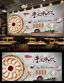 美味饺子背景墙