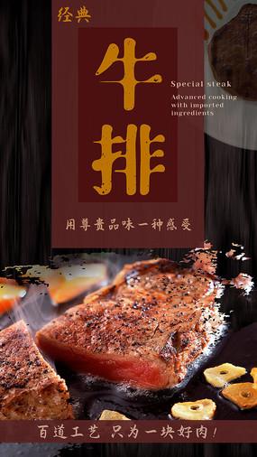 牛排H5海报设计