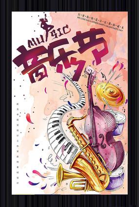 水彩音乐节促销海报