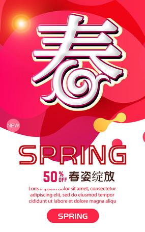 唯美春季新品海报设计