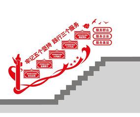 五个坚持三个服务阶梯墙设计