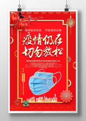 疫情仍在切勿放松春节春运防疫宣传海报