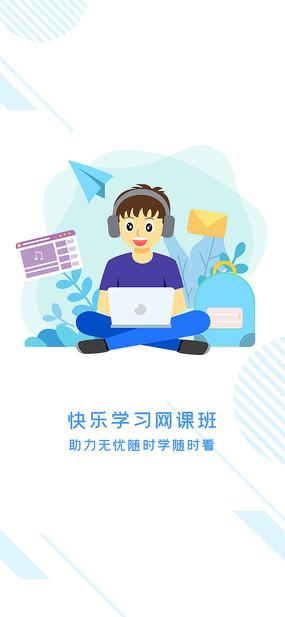 原创插画快乐无忧网课班启动页闪屏