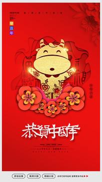 原创红色中国年2021牛年新年新春海报