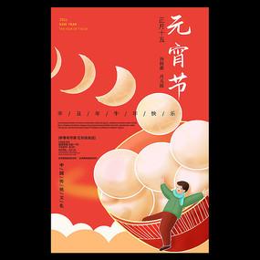 元宵节插画海报