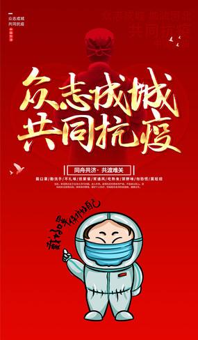 众志成城共同抗疫海报设计