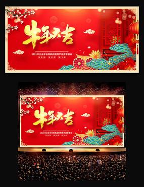 2021吉祥中国年牛年舞台背景