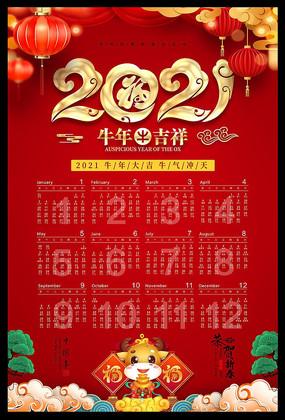 2021牛年日历挂历设计