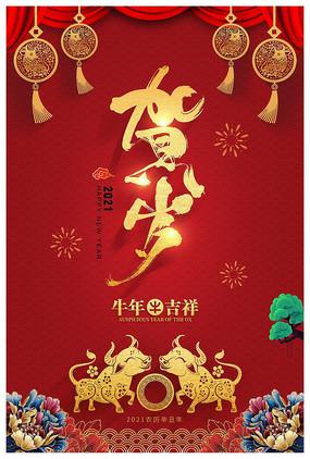 2021牛年新年春节海报设计