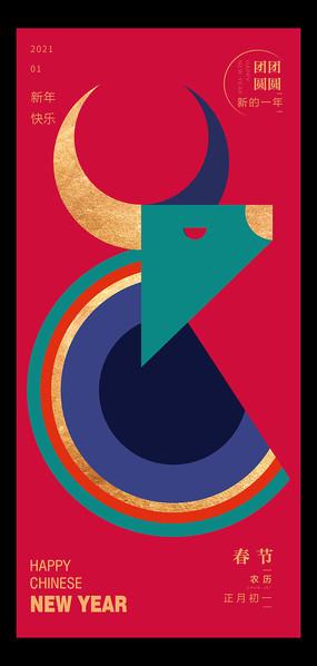 创意牛年海报设计