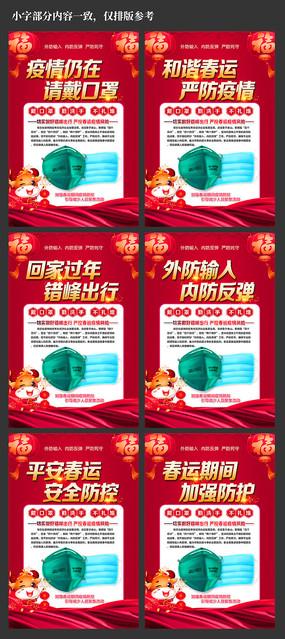 春节假期预防病毒疫情防控宣传标语海报