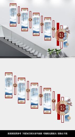 党建十九大学习贯彻文化墙