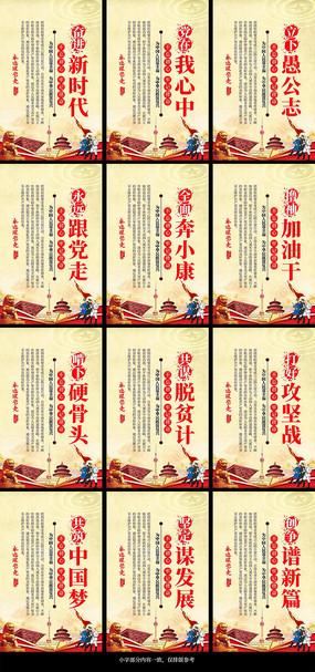 大气实现中国梦政府党建标语展板