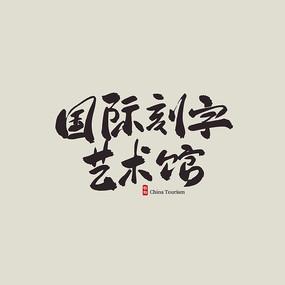 福建旅游国际刻字艺术馆艺术字