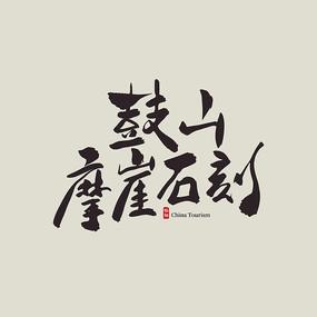 福建旅游鼓山摩崖石刻艺术字