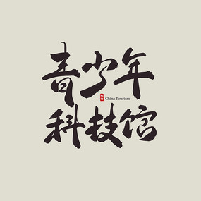 福建旅游青少年科技馆艺术字
