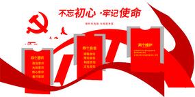 高端大气红色党建四个意识党建展板