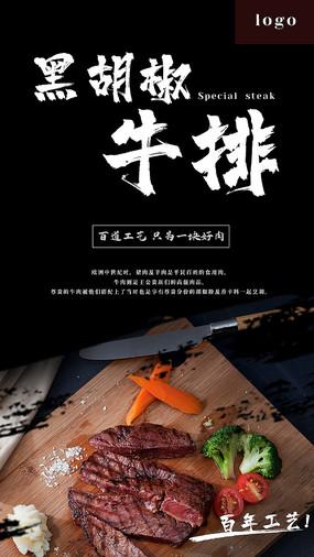 黑椒牛排H5海报